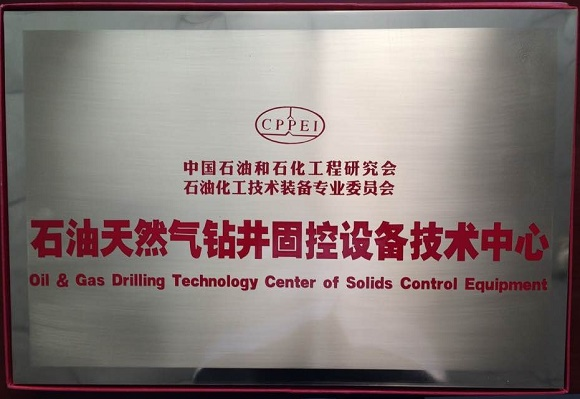 Brightway-Being-Technology-Center-of-Solids-Control-Equipment