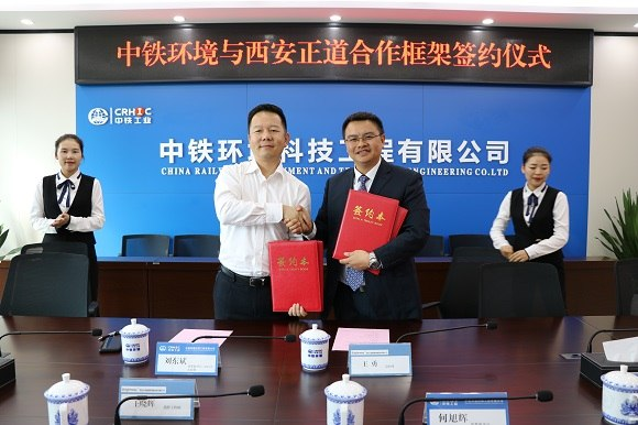 Brightway & CRHIC Cooperation Framework Agreement Signing Ceremony